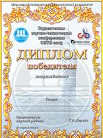 Заключительное пленарное заседание СНТК-2013