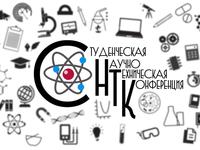 Всероссийская студенческая научно-техническая конференция, посвященная 70-летию университета (СНТК-2020)